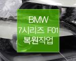 BMW 7시리즈 F01 라이트복원