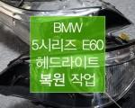 BMW 5시리즈 E60 라이트 복원