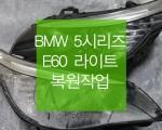 BMW 5시리즈 E60 라이트복원