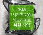 BMW 7시리즈 E66 라이트 복원