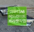 아우디 A6 전기형 4F0 라이트 복원