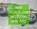BMW 7시리즈 E65 라이트 복원