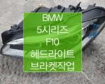 BMW 5시리즈 F10