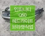 인피니티 Q50