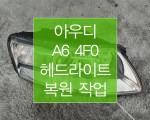 아우디 A6 4F0 전기형