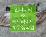 인피니티 FX