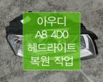 아우디 A8 4D0