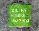 미니 R56