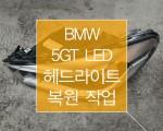 BMW 5gt LED
