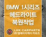 BMW 1시리즈 F20